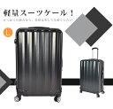 【期間限定 大特価】スーツケース Lサイズ キャリーケース キャリーバ...