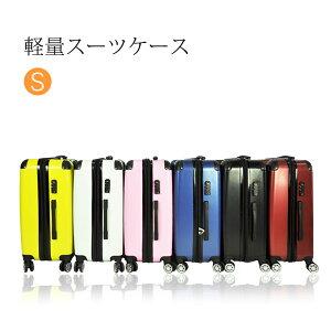スーツケース Sサイズ キャリーケース キャリーバッグ 旅行かばん 軽量 容量アップ可能 オシャレ 座れる かわいい 可愛い レディース メンズ ビジネス 学生 出張 修学