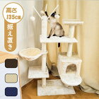 キャットタワー猫タワー据え置き高さ約135cm突っ張り爪とぎ柱省スペース隠れ家おもちゃ木製キャットランド