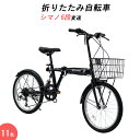 【限定特価+1000円クーポン発行中】折りたたみ自転車 自転車 リアサスペンショ