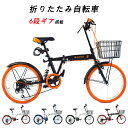 【point5倍】折りたたみ自転車 20インチ 軽量 カゴ付...