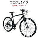 【最大2000円クーポン発行中】送料無料 自転車 クロスバイ