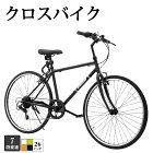 クロスバイクシマノ製7段変速700×25C軽量自転車じてんしゃ本体シマノshimano初心者入門シティサイクルおしゃれ通勤通学サイクリングアウトドアスポーツメンズレディース送料無料