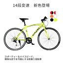 【最大2000円クーポン発行中】クロスバイク 自転車 シマノ...