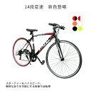 【最大2000円クーポン発行中】クロスバイク 自転車 シマノ