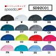 【送料無料】【SD92C01】 SPEEDO トリコットキャップ 大人用05P05Apr14M