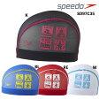 【送料無料】【SD97C35】 SPEEDO メッシュキャップ 大人用 おしゃれ シンプル05P05Apr14M