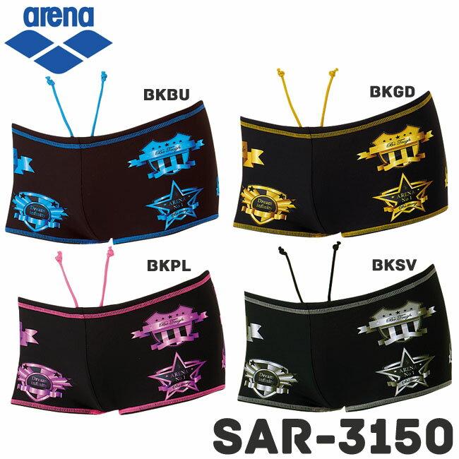 arena_SAR-3150
