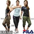【送料無料【FL8580】 FILA クロップドパンツ 女性用光沢あり】 パンツダンス エアロビクス エクササイズ フィットネス 05P21May14