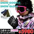MSG-115+goggle
