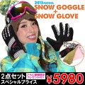 MSG-615+goggle