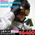 MSG-314+goggle