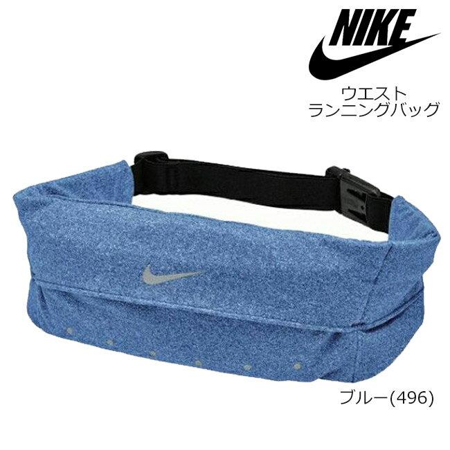 【送料無料】ウエストバッグナイキNIKEスポーツウエストポーチランニングバッグエクスパンダブルランニングジョギングトレーニングストレッチ素材【RN8028】