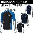【送料無料】【MSR-117S】 半袖 ラッシュガード MASHALO かっこいい おしゃれ男性用 おすすめ 半袖 UVカット スポーティー 10P23Jul12