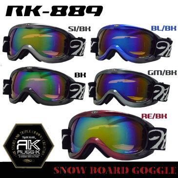 【RK-889】 RUSS・K スノーゴーグルダブルレンズ ミラー加工 くもり止め加工05P30Nov13