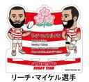 ラグビー 日本代表 ワールドカップ記念 アクリルスタンドリーチ・マイケル