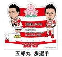 ラグビー 日本代表 ワールドカップ記念 アクリルスタンド五郎丸 歩