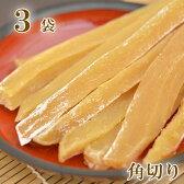 干し芋 静岡遠州産 角切り 160g 3袋セット 食べやすいスティック状の国産干しいも。 【国産ほしいも送料無料】