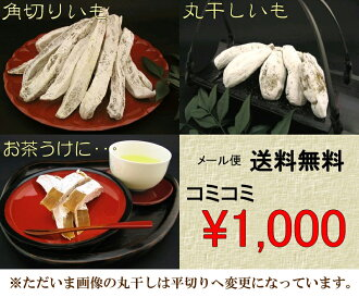 """Shizuoka Enshu producing dried nor campaign 1000 yen set with plain shredded potatoes 160 g each 2 bag white powder blowing of new ones, """"Hom much"""" confidence domestic safety! 05P26Apr14"""