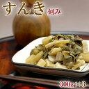 信州木曽の無塩漬物 すんき漬け「刻み」 刻んだカブ菜を漬けた刻み漬け 300g ×3袋セット …