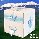 信州木曽の湧水「KISO」天然ミネラルウォーター20Lカートン・ボックス×1箱 お茶、コーヒー…