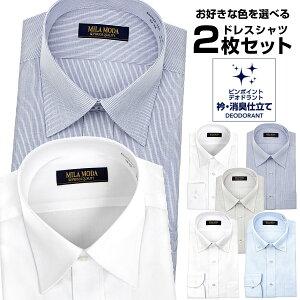 メンズワイシャツ 2枚セット 送料無料 標準体 MILA MODA 消臭機能付き