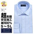 【ORANTIS】メンズビジネスワイシャツ超形態安定ノーアイロンブルードビーストライプ長袖綿100%|ワイシャツyシャツドレスシャツカッターシャツ青