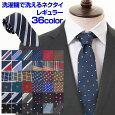 ネクタイ洗える好印象のビジネスネクタイ24柄|ビジネス就活ストライプブルーレッドネイビーグレーメンズ