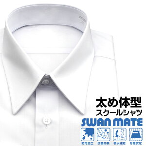 【SWAN MATE】形態安定加工 防汚加工 抗菌防臭 吸水速乾学生シャツ スクールシャツ 白ワイシャツ(学生カッターシャツ 学生ワイシャツ スクールYシャツ スクールワイシャツ 中学生 高校生 B体 長袖) メンズ 新生活