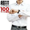 ワイシャツ 長袖 形態安定 メンズ 100サイズ セミワイド