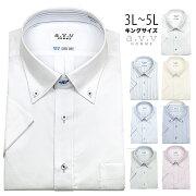 キングサイズ ビジネス ワイシャツ ストライプ ホワイト クールビズ ビックサイズ