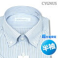 【CYGNUS】半袖・超形態安定・制菌・抗菌防臭加工・S3Lブルーストライプ・ボタンダウン・ドレスシャツ(メンズワイシャツ/Yシャツ/ワイシャツ/カッターシャツ/ビジネス/ブルー/青)