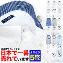 新柄入荷 1枚あたり915円 よりどり5枚セット ワイシャツ 送料無料 ビジネス 長袖 yシャツ カッターシャツ ドレスシャツ ビジネスシャツ メンズ ボタンダウン ワイドカラー 形態安定 ホワイト ブルー ストライプ チェック 大きいサイズ 大きい