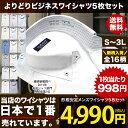 1枚あたり998円 よりどり5枚セット ワイシャツ 新柄追加 【送料無...