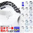 1枚あたり998円 よりどり半袖5枚セット ワイシャツ 送料無料 ビジネス 半袖 yシャツ