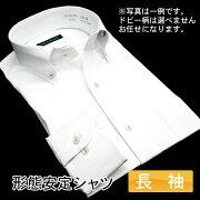 フィット ドビー・ボタンダウンシャツ ワイシャツ ビジネス ホワイト