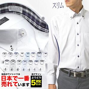 よりどり長袖5枚 ワイシャツ セット 1枚あたり1,199円 スリム ワイシャツ 長袖 形態安定 ビジネス yシャツ カッターシャツ ビジネスシャツ メンズ ボタンダウン ワイド ホワイト ブルー ストライプ チェック 送料無料 細い フィット スマート 新生活 10par