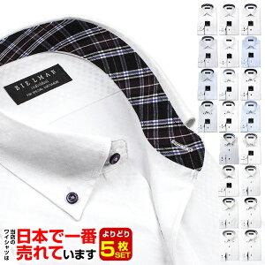 よりどり長袖5枚 ワイシャツ セット 1枚あたり1,199円 長袖 形態安定 ビジネス yシャツ カッターシャツ ドレスシャツ ビジネスシャツ メンズ ボタンダウン ワイド ホワイト 送料無料 大きいサイズ 新生活 feature01 10par