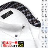 よりどり長袖5枚 ワイシャツ 形態安定ワイシャツ ビジネス yシャツ カッターシャツ ドレスシャツ ビジネスシャツ メンズ ボタンダウン ワイド ホワイト ブルー ストライプ チェック 送料無料 大きいサイズ 新生活