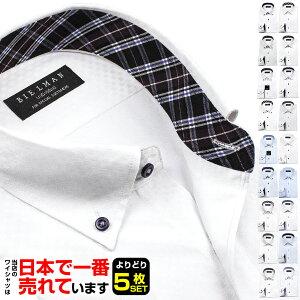 よりどり長袖5枚 ワイシャツ セット 1枚あたり1,199円 長袖 形態安定 ビジネス yシャツ カッターシャツ ドレスシャツ ビジネスシャツ メンズ ボタンダウン ワイド ホワイト ブルー ストライプ チェック 送料無料 大きいサイズ 新生活