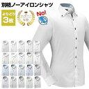 別格ノーアイロンシャツ 3枚セット 長袖 ワイシャツ ニットシャツ 1枚あたり1,999円 形態安定 【feature01】20par