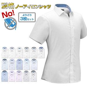 別格ノーアイロンシャツ 3枚セット 半袖 ワイシャツ ニットシャツ 1枚あたり1,999円 形態安定