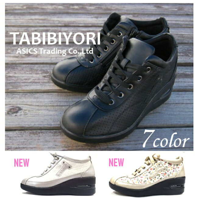【TABIBIYORI17934】旅日和17934ブラックレディース・カジュアル・厚底・スニーカー・ウェッジソール・レースアップ・紐靴