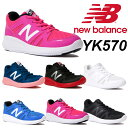 【送料無料・送料込(一部地域を除く)】ニューバランス New Balance(NB)YK570 ネイビー/ピンク ブラック/レッド ピンク ブルー ブラック ホワイト シューレースタイプ