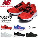【送料無料・送料込(一部地域を除く)】ニューバランス New Balance(NB)YK570 紐靴 ブラック ホワイト レッド ブルー シューレースタイプ ジュニアシューズ ランニングシューズ シューレースモデル 運動靴