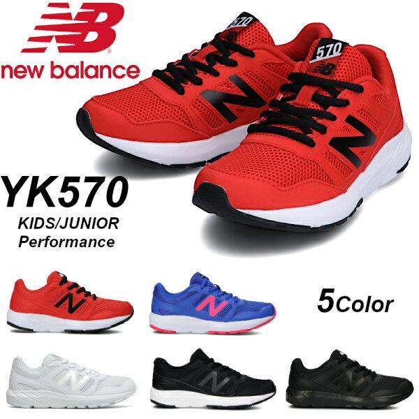 ・込(一部地域を除く) ニューバランスNewBalance(NB)YK570紐靴ブラックホワイトレッドブルーシューレースタイプ