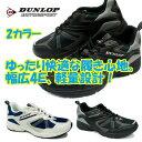 ☆仕事履き・ウォーキングにぴったりの一足☆ ダンロップ・マックスランライト・M153 DUNLOP MAXRUN Light DM-153 ブラック ネイビー/ホワイト 仕事靴・作業靴・ウォーキングシューズ