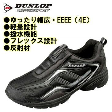 ☆仕事履き・ウォーキングにぴったりの一足☆ ダンロップ・マックスランライト・M164 DUNLOP MAXRUN Light DM-164 ブラック 仕事靴・作業靴・ウォーキングシューズ