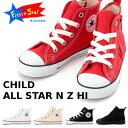 【送料無料・送料込(一部地域を除く)】 コンバース・チャイルド・オールスター・N・Z・HI CONVERSE CHILD ALL STAR N Z HI 全5カラー 3CK545 3CK546 3CK547 3CK548 3CK549