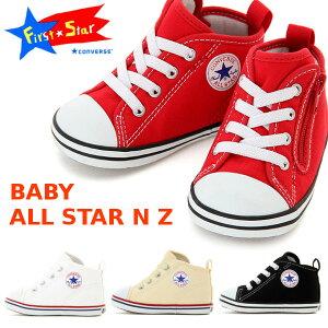 【送料無料・送料込(一部地域を除く)】 コンバース・ベビーオールスター・N・Z CONVERSE BABY ALL STAR N Z ホワイト ブラック レッド オプティカルホワイト 7CK554 7CK555 7CK556 7CK557
